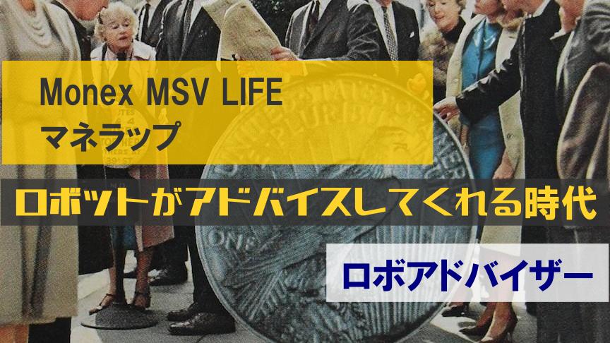 Monex MSV LIFE