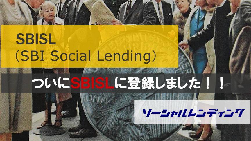SBISL登録