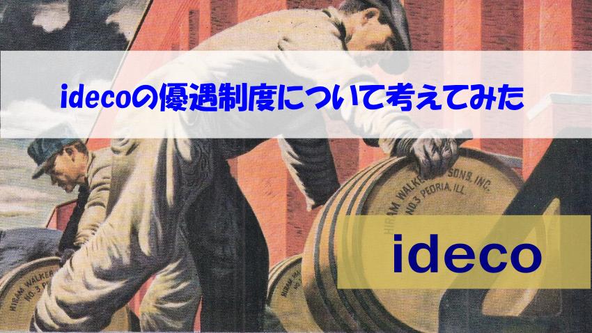 idecoの優遇制度について考えてみた