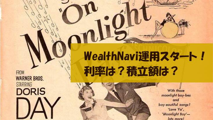 WealthNavi運用スタート