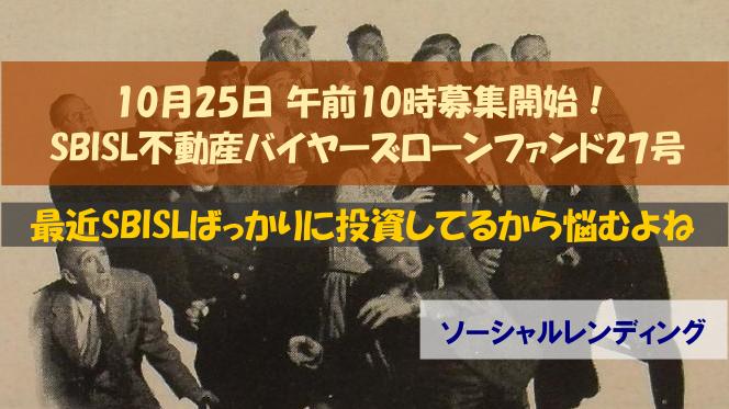 SBISL不動産バイヤーズローンファンド27号