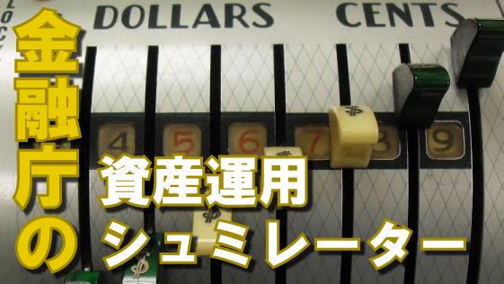 金融庁の資産運用シュミレーター