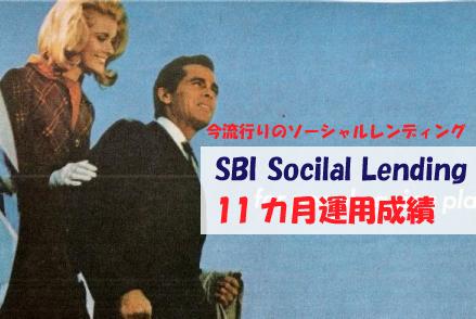 SBIソーシャルレンディング11カ月運用成績