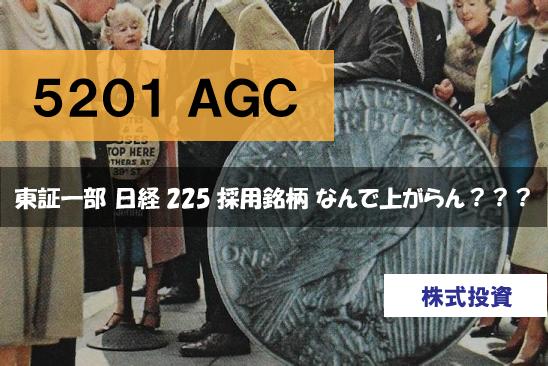5201AGC