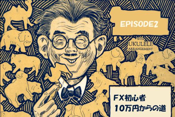 FX初心者10万円からの道2