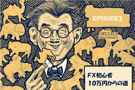 FX初心者10万円からの道3