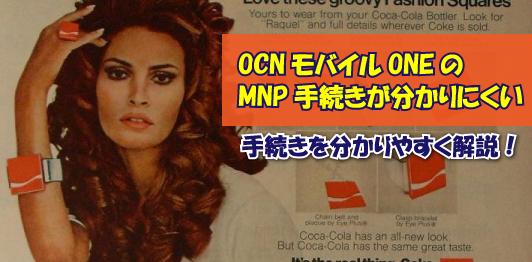 OCNモバイルONEのMNP手続きが分かりにくい