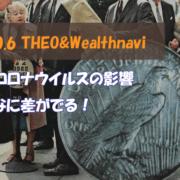 2020.6 THEO&WealthNavi